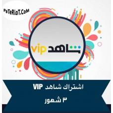 اشتراك شاهد VIP لمدة 3 شهور