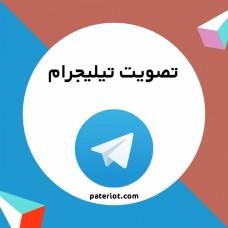 1000 تصويت تليجرام telegram
