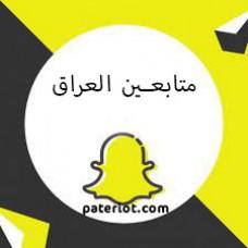 500 سناب شات متابعين عرب حقيقي من العراق