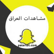 سناب شات 100 مشاهدة العراق - حقيقي